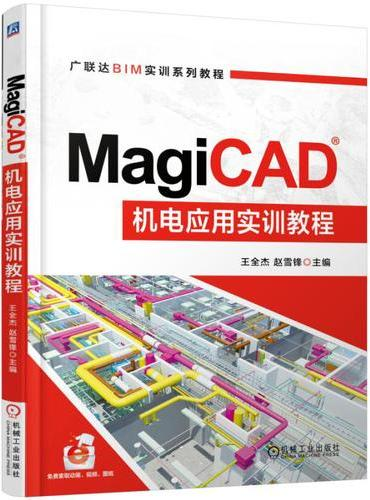 MagiCAD机电应用实训教程