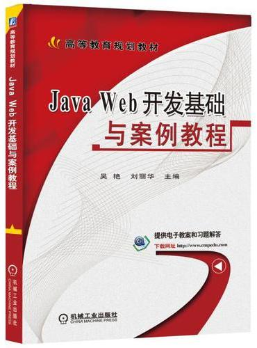 Java Web开发基础与案例教程