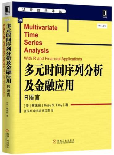 多元时间序列分析及金融应用:R语言