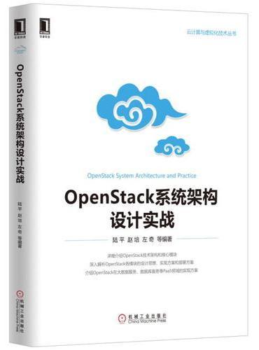OpenStack系统架构设计实战