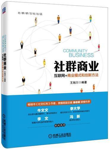 社群商业 互联网+商业模式和创新方法