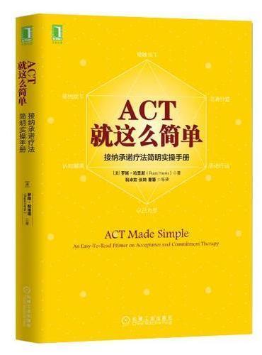 ACT,就这么简单!接纳承诺疗法简明实操手册