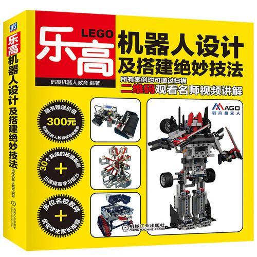 乐高机器人设计及搭建绝妙技法