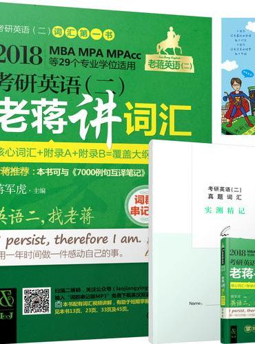 2018蒋军虎老蒋英语二绿皮书MBA、MPA、MPAcc等29个专业学位适用 考研英语(二)老蒋讲词汇 词群串记版 第4版