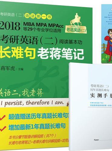 2018MBA、MPA、MPAcc等29个专业学位适用 考研英语(二)阅读基本功长难句老蒋笔记 第4版