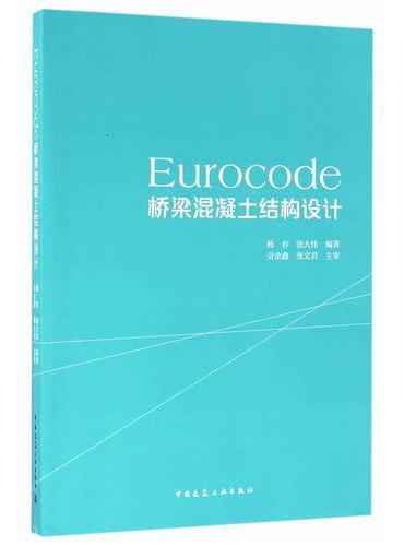 Eurocode桥梁混凝土结构设计