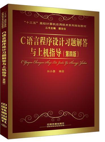 C语言程序设计习题解答与上机指导(第四版)