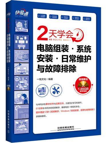 快 易 通:2天学会电脑组装·系统安装·日常维护与故障排除(含盘)