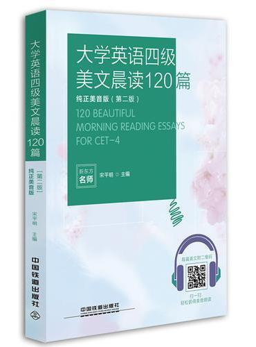 大学英语四级美文晨读120篇(纯正美音版)(第二版)