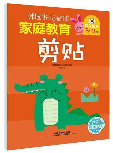 韩国多元智能家庭教育(3~4岁):剪贴