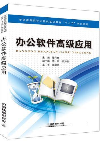 办公软件高级应用