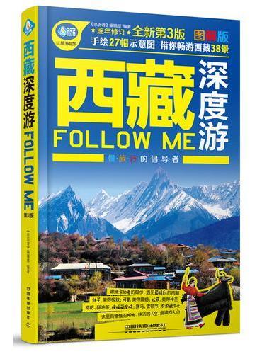 西藏深度游Follow me(第3版)
