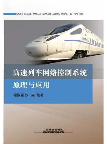 高速列车网络控制系统原理与应用