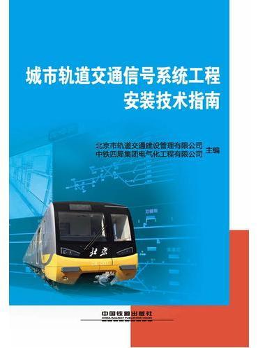 城市轨道交通信号系统工程安装技术指南