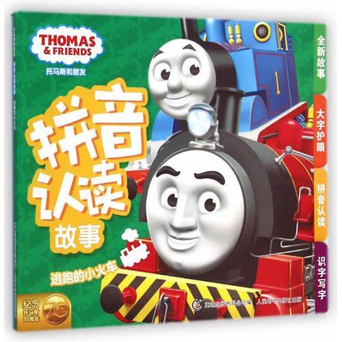 托马斯和朋友拼音认读故事 逃跑的小火车