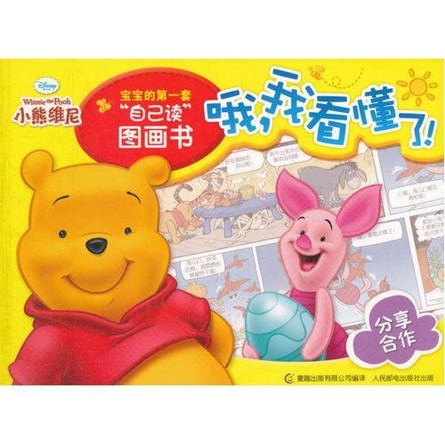 """童趣出版有限公司 小熊维尼宝宝的第一套""""自己读""""图画书 哦,我看懂了!分享合作"""