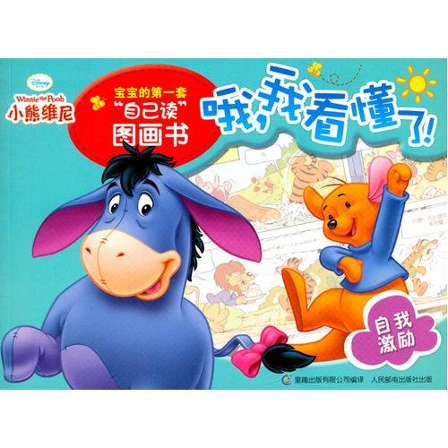 """童趣出版有限公司 小熊维尼宝宝的第一套""""自己读""""图画书 哦,我看懂了!自我激励"""