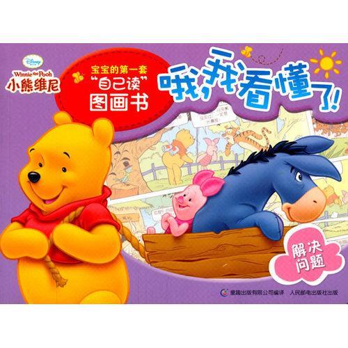 """童趣出版有限公司 小熊维尼宝宝的第一套""""自己读""""图画书 哦,我看懂了!解决问题"""