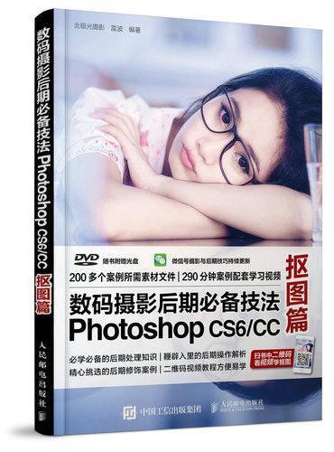 数码摄影后期必备技法Photoshop CS6/CC 抠图篇