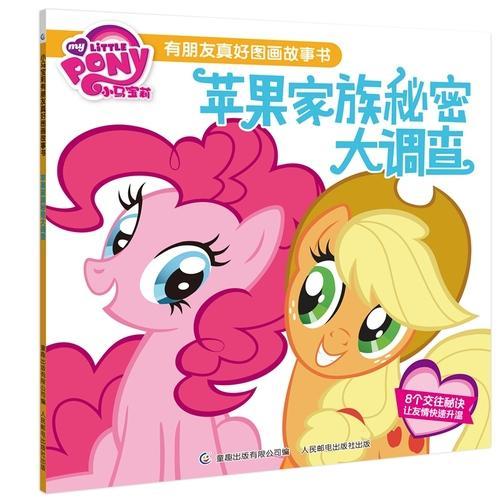 小马宝莉有朋友真好图画故事书 苹果家族秘密大调查