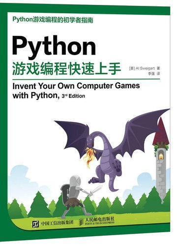 Python游戏编程快速上手