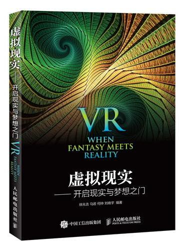 虚拟现实 开启现实与梦想之门