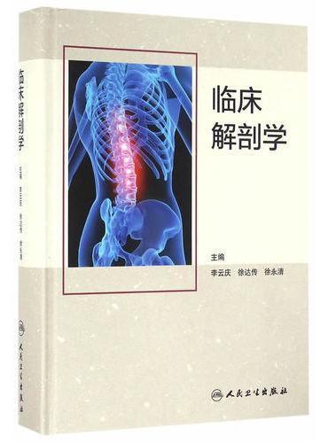 临床解剖学