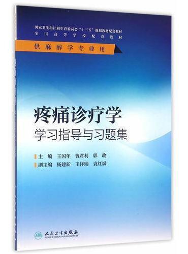 疼痛诊疗学学习指导与习题集(本科麻醉配套)