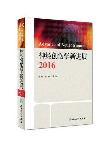 神经创伤学新进展2016