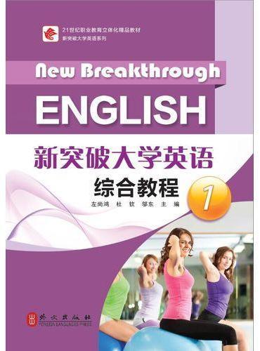 21世纪职业教育立体化精品教材 新突破大学英语综合教程1