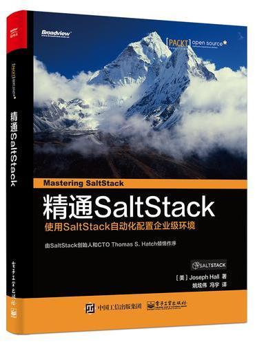 精通SaltStack
