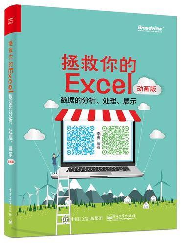 拯救你的Excel——数据的分析、处理、展示(动画版)