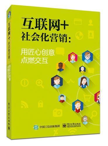 互联网+社会化营销:用匠心创意点燃交互