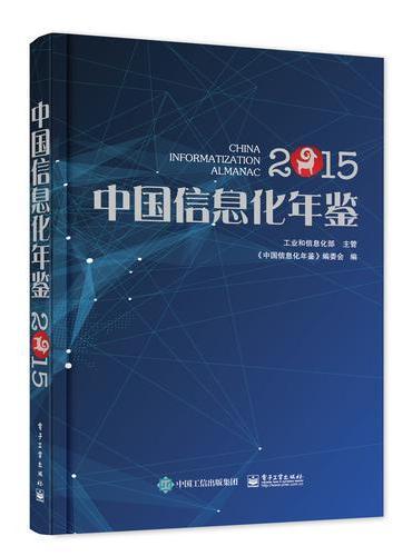 中国信息化年鉴2015
