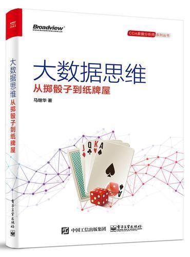 大数据思维——从掷骰子到纸牌屋
