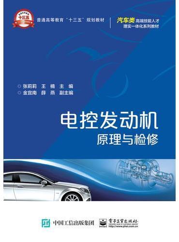电控发动机原理与检修