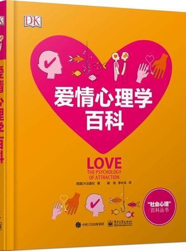 爱情心理学百科(全彩)