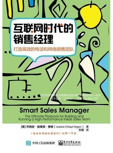 互联网时代的销售经理:打造高效的电话和网络销售团队