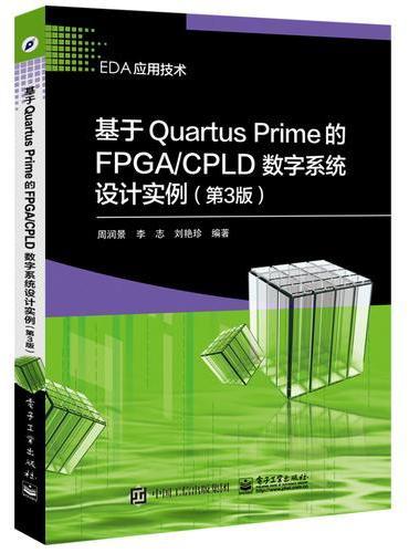 基于Quartus Prime的FPGA/CPLD数字系统设计实例(第3版)