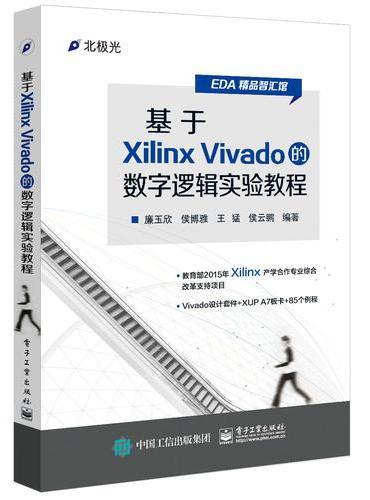 基于Xilinx Vivado的数字逻辑实验教程