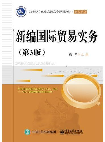 新编国际贸易实务(第3版)