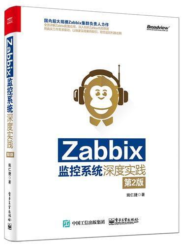 Zabbix监控系统深度实践(第2版)