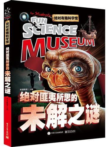 绝对有趣科学馆 绝对匪夷所思的未解之谜(全彩)