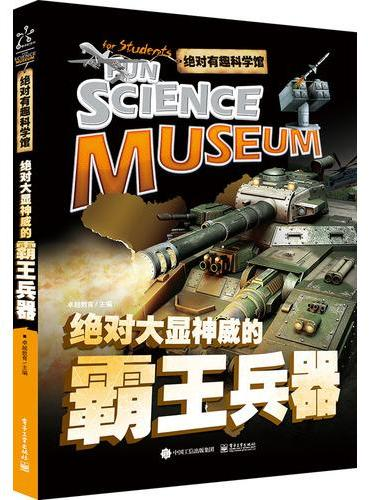 绝对有趣科学馆 绝对大显神威的霸王兵器(全彩)