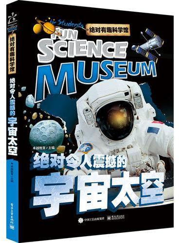 绝对有趣科学馆 绝对令人震撼的宇宙太空(全彩)