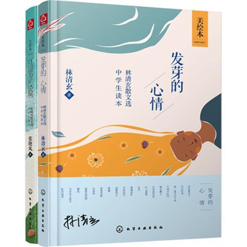 林清玄、张晓风中学生散文美绘本(套装共2册)