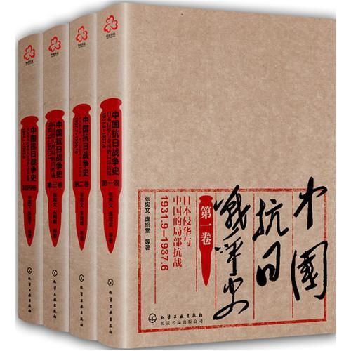 中国抗日战争史(全套4卷)