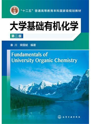 大学基础有机化学(秦川)(第二版)