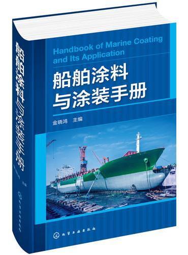 船舶涂料与涂装手册