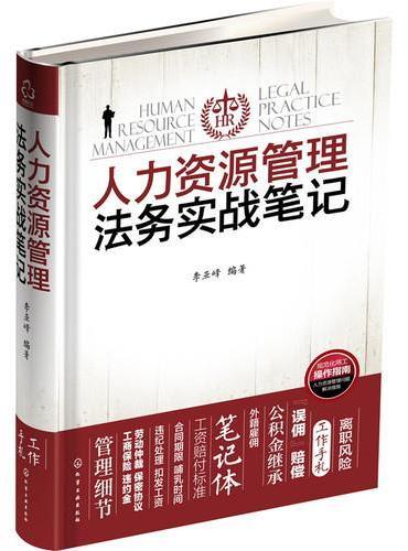 人力资源管理法务实战笔记